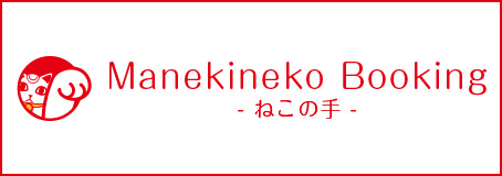 Manekineko Booking -ねこの手-